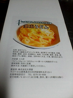 Udontizu_028