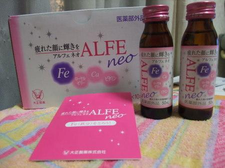 Alfe_001