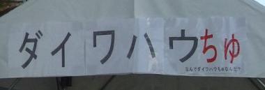 Daiwahautyu