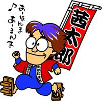 Akanetaro