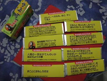 Ryouma_gum