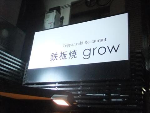 Grow_002